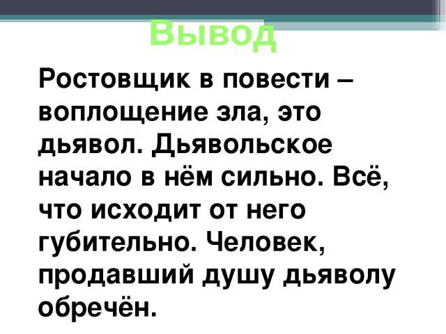 Вывод Ростовщик в повести – воплощение зла, это дьявол. Дьявольское начало в...
