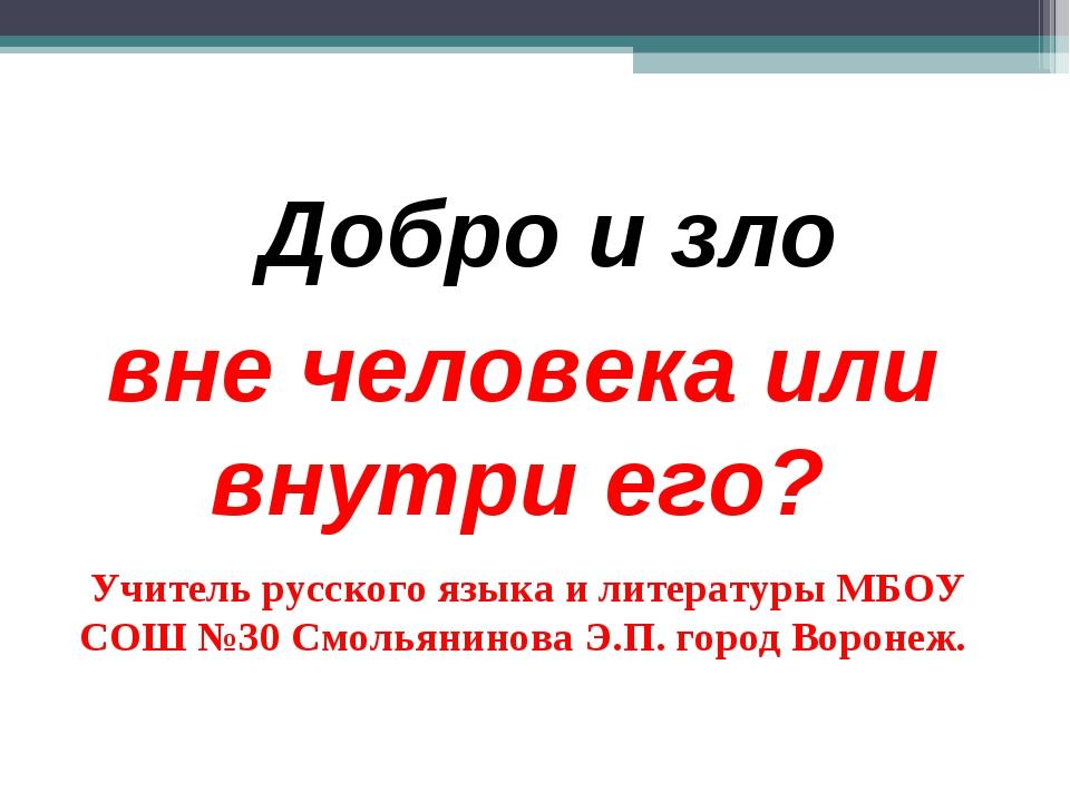 вне человека или внутри его? Учитель русского языка и литературы МБОУ СОШ №30...