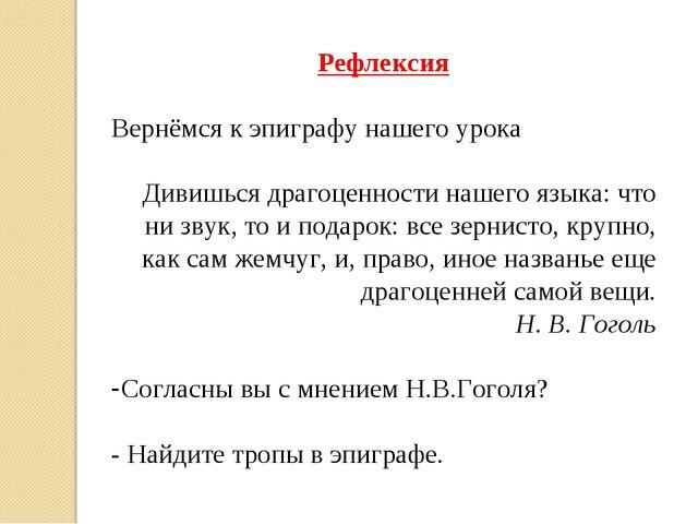Рефлексия Вернёмся к эпиграфу нашего урока Дивишься драгоценности нашего язык...
