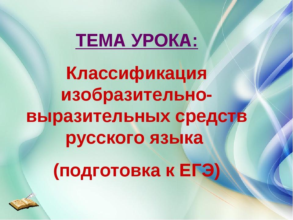 ТЕМА УРОКА: Классификация изобразительно-выразительных средств русского языка...