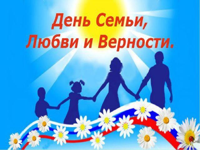 День любви, семьи и верности