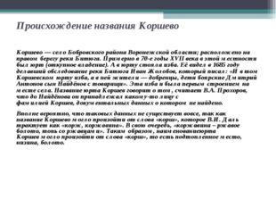 Происхождение названия Коршево Коршево—село Бобровского района Воронежской