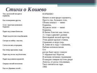 Стихи о Кошево Там, где весной гнездятся коршуны, Как в измерении другом, Сел