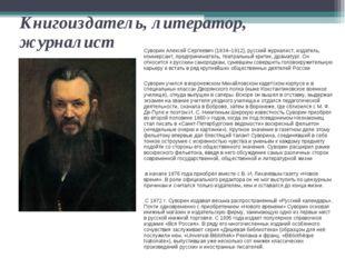 Книгоиздатель, литератор, журналист Суворин Алексей Сергеевич (1834–1912), ру