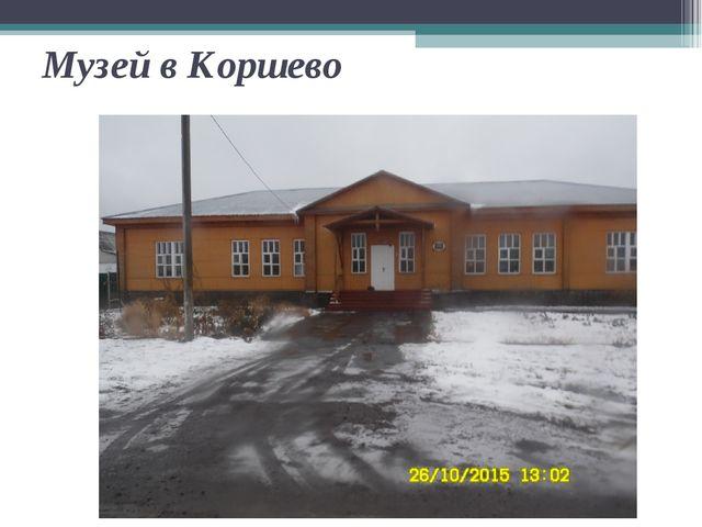 Музей в Коршево