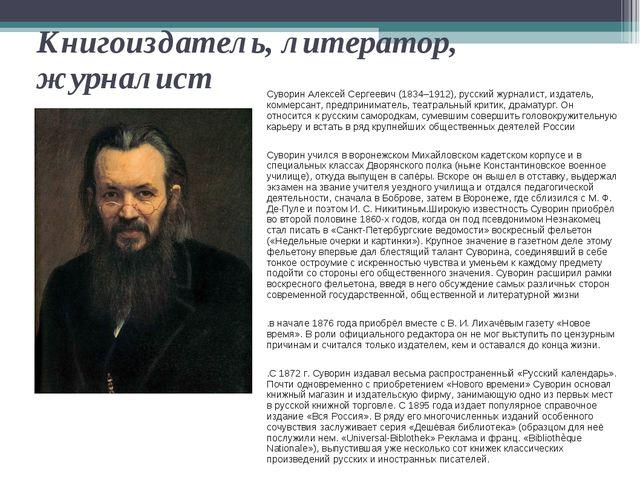 Книгоиздатель, литератор, журналист Суворин Алексей Сергеевич (1834–1912), ру...