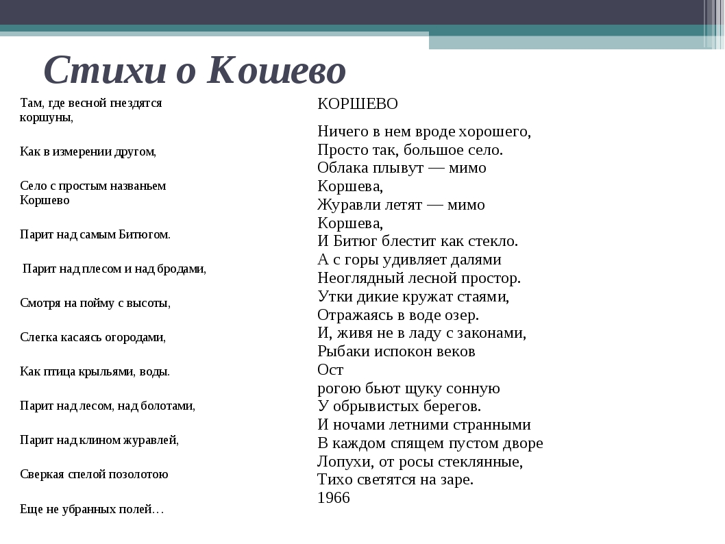 Стихи о Кошево Там, где весной гнездятся коршуны, Как в измерении другом, Сел...