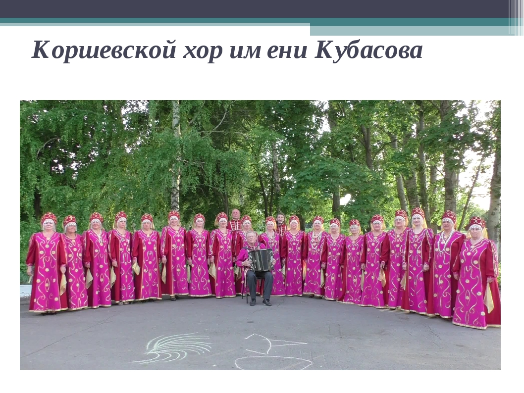 Коршевской хор имени Кубасова