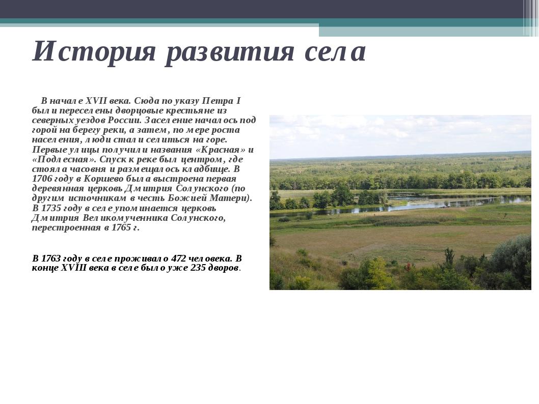 История развития села В начале ХVII века. Сюда по указу Петра I были переселе...