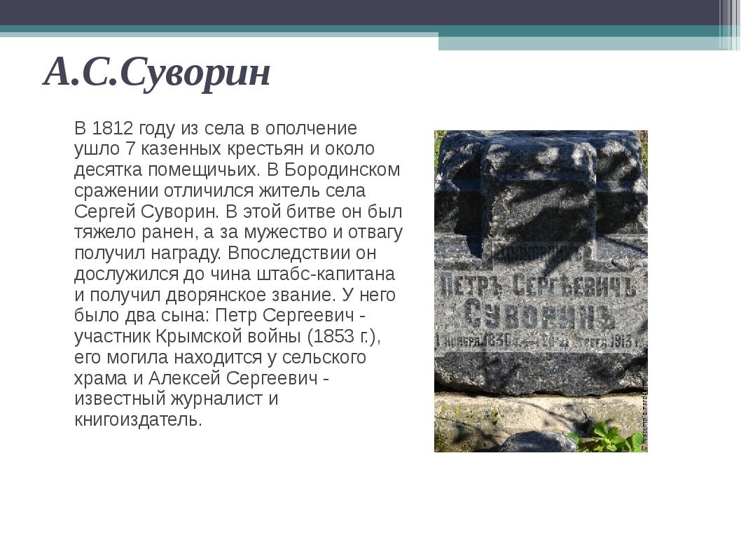 А.С.Суворин В 1812 году из села в ополчение ушло 7 казенных крестьян и около...