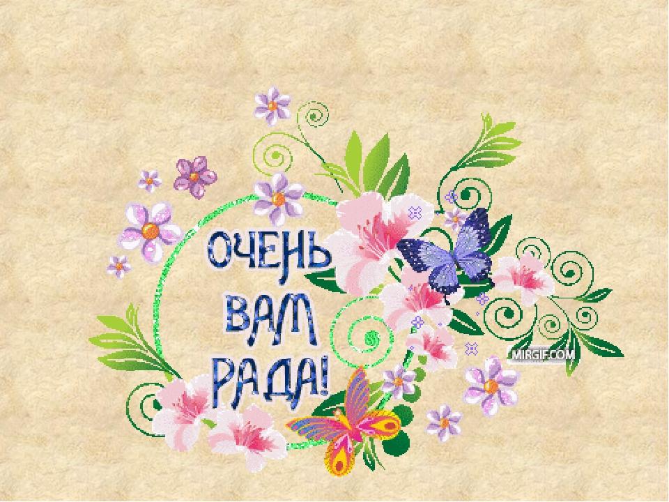 открытки с надписью вижу ветерком плюшке