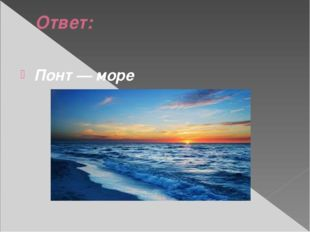 Ответ: Понт — море