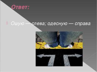Ответ: Ошую — слева; одесную — справа