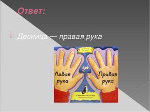 Ответ: Десница — правая рука