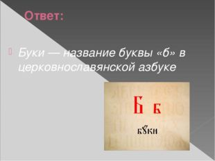 Ответ: Буки — название буквы «б» в церковнославянской азбуке