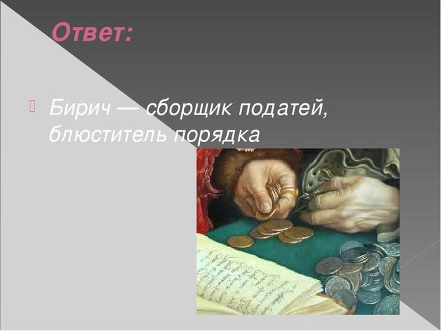 Ответ: Бирич — сборщик податей, блюститель порядка