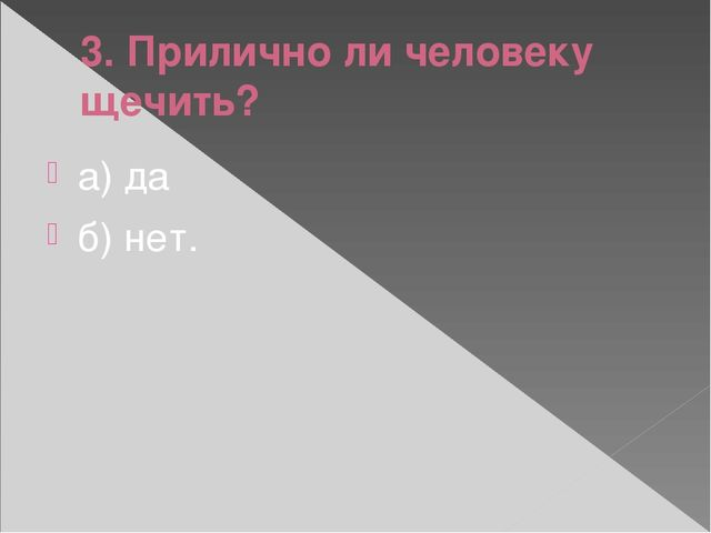 3. Прилично ли человеку щечить? а) да б) нет.