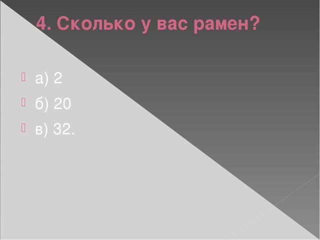 4. Сколько у вас рамен? а) 2 б) 20 в) 32.