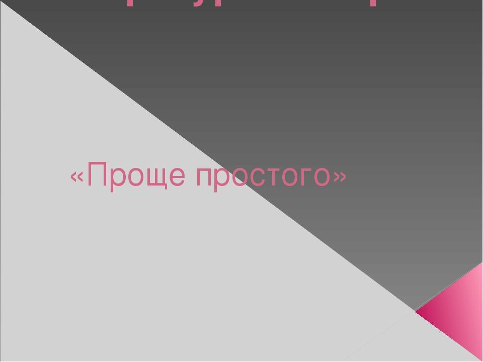 Литературная Игра «Проще простого»