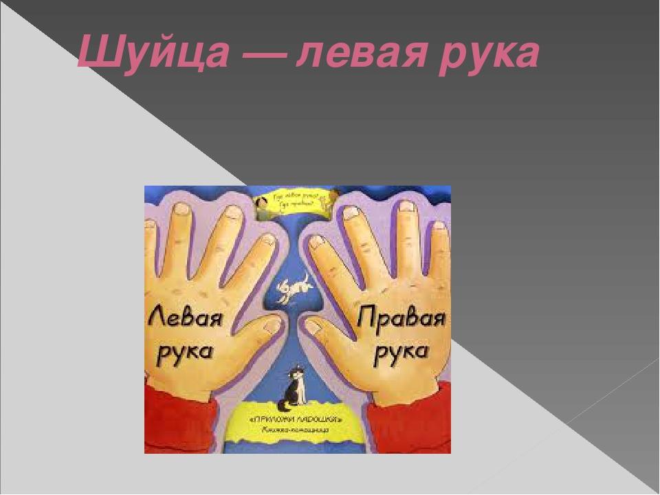 Шуйца — левая рука