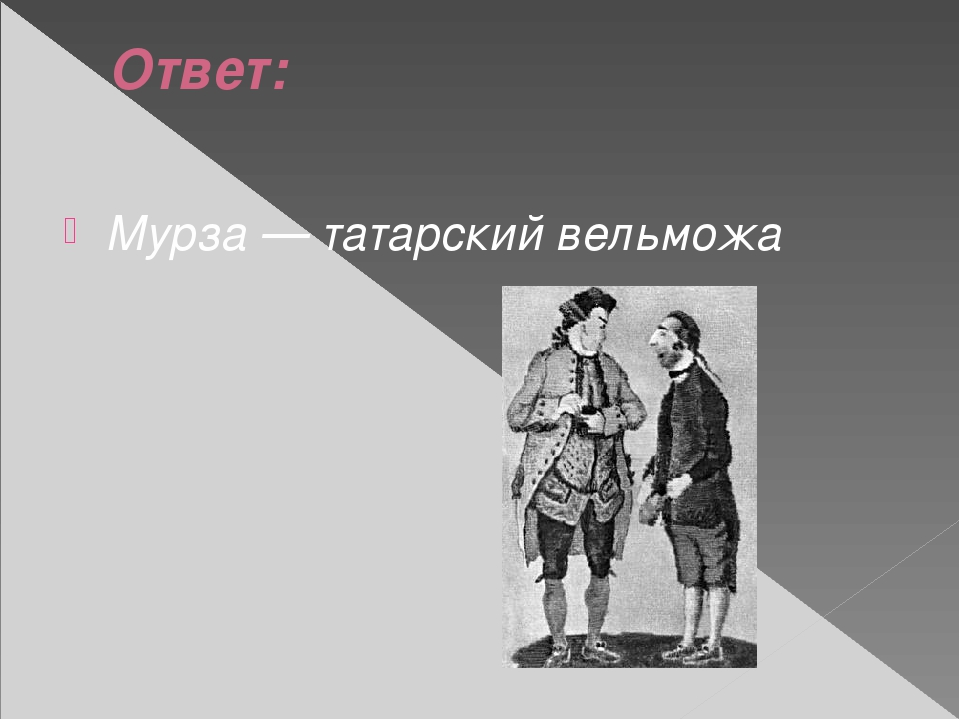 Ответ: Мурза — татарский вельможа