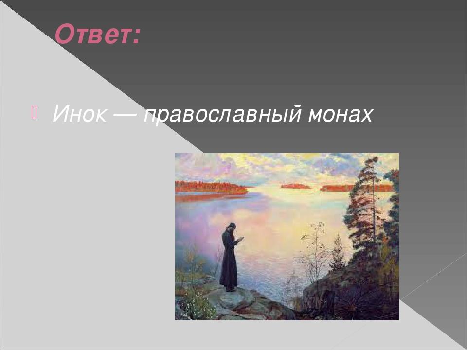 Ответ: Инок — православный монах