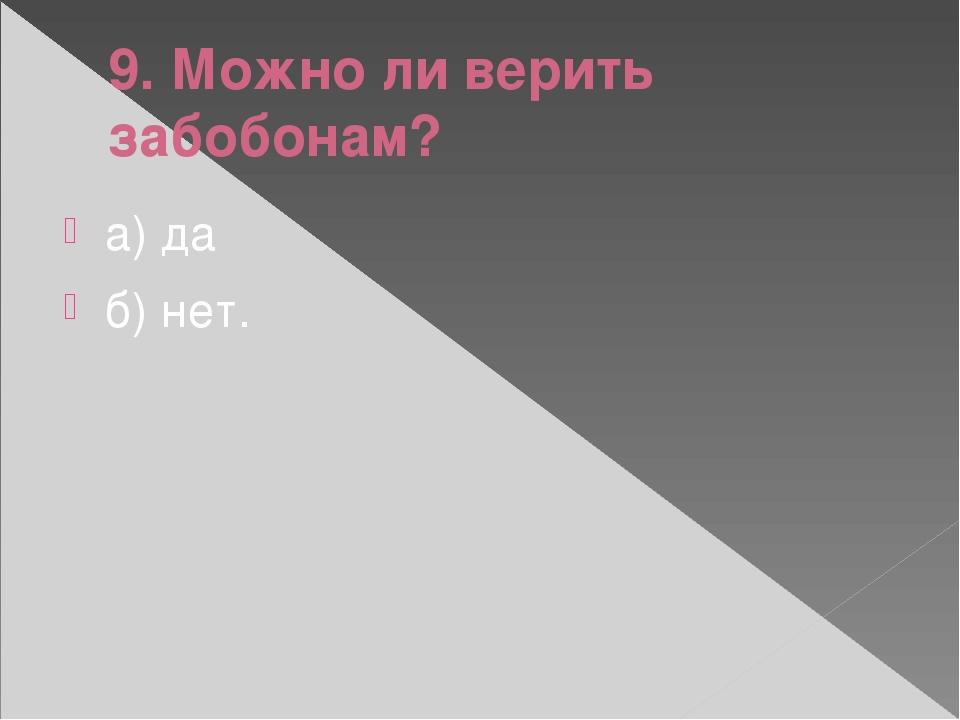 9. Можно ли верить забобонам? а) да б) нет.