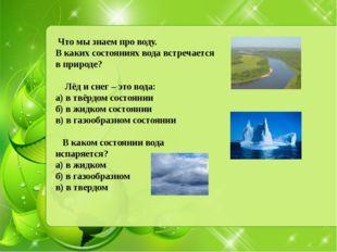 Что мы знаем про воду. В каких состояниях вода встречается в природе? Лёд и