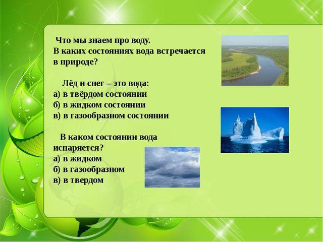 Что мы знаем про воду. В каких состояниях вода встречается в природе? Лёд и...