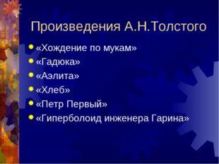 Произведения А.Н.Толстого «Хождение по мукам» «Гадюка» «Аэлита» «Хлеб» «Петр