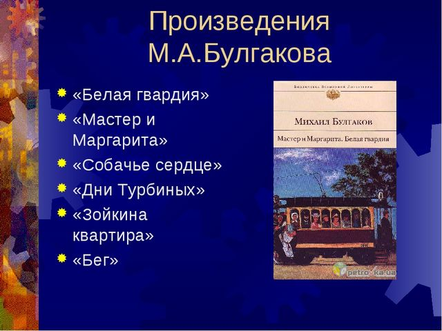 Произведения М.А.Булгакова «Белая гвардия» «Мастер и Маргарита» «Собачье серд...
