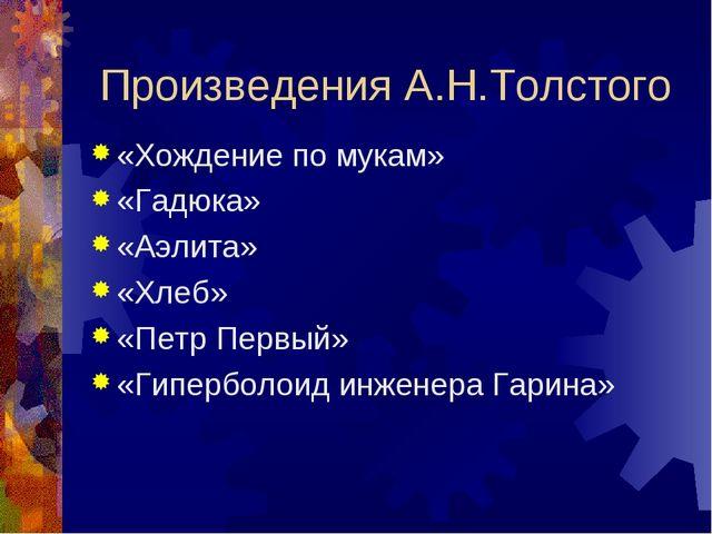 Произведения А.Н.Толстого «Хождение по мукам» «Гадюка» «Аэлита» «Хлеб» «Петр...