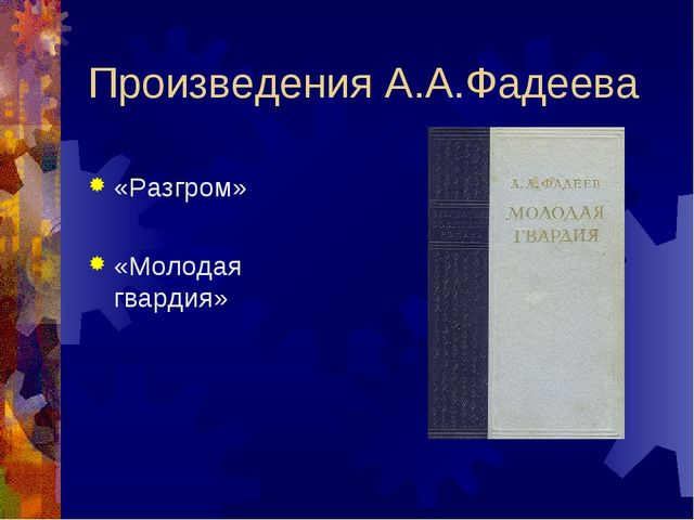 Произведения А.А.Фадеева «Разгром» «Молодая гвардия»