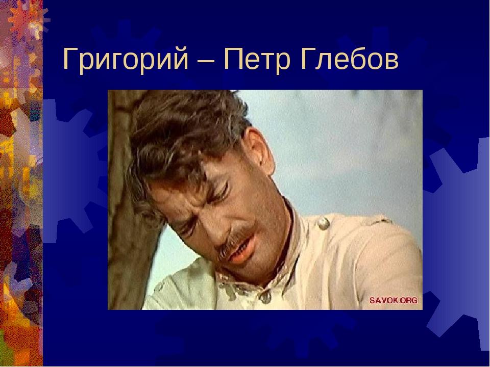 Григорий – Петр Глебов