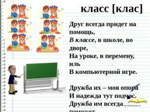 класс [клас] Друг всегда придет на помощь, В классе, в школе, во дворе, На