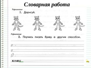 Словарная работа класс http://ku4mina.ucoz.ru/ http://ku4mina.ucoz.ru/