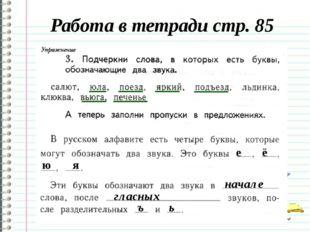 Работа в тетради стр. 85 е ё ю я начале гласных ъ ь http://ku4mina.ucoz.ru/ h