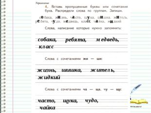 Работа в тетради стр. 86 (в парах) о и а у и и е у е сс а и собака, ребята, м