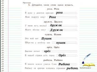Работа в тетради стр. 87 (в парах) роза Роза дружок Дружок Пушок пушок орёл О