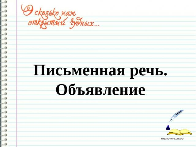 Письменная речь. Объявление http://ku4mina.ucoz.ru/