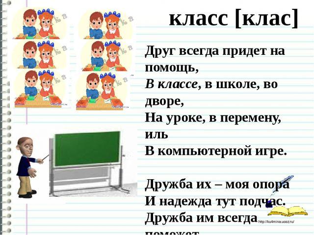 класс [клас] Друг всегда придет на помощь, В классе, в школе, во дворе, На...