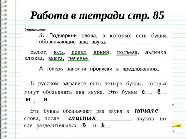Работа в тетради стр. 85 е ё ю я начале гласных ъ ь http://ku4mina.ucoz.ru/ h...