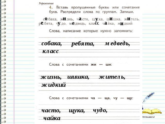 Работа в тетради стр. 86 (в парах) о и а у и и е у е сс а и собака, ребята, м...