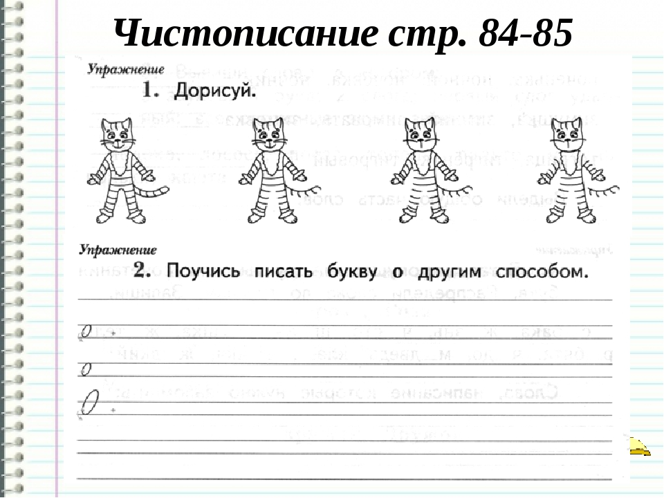 Чистописание стр. 84-85 http://ku4mina.ucoz.ru/ http://ku4mina.ucoz.ru/