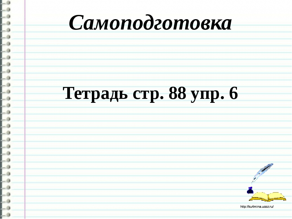 Самоподготовка Тетрадь стр. 88 упр. 6 http://ku4mina.ucoz.ru/ http://ku4mina....