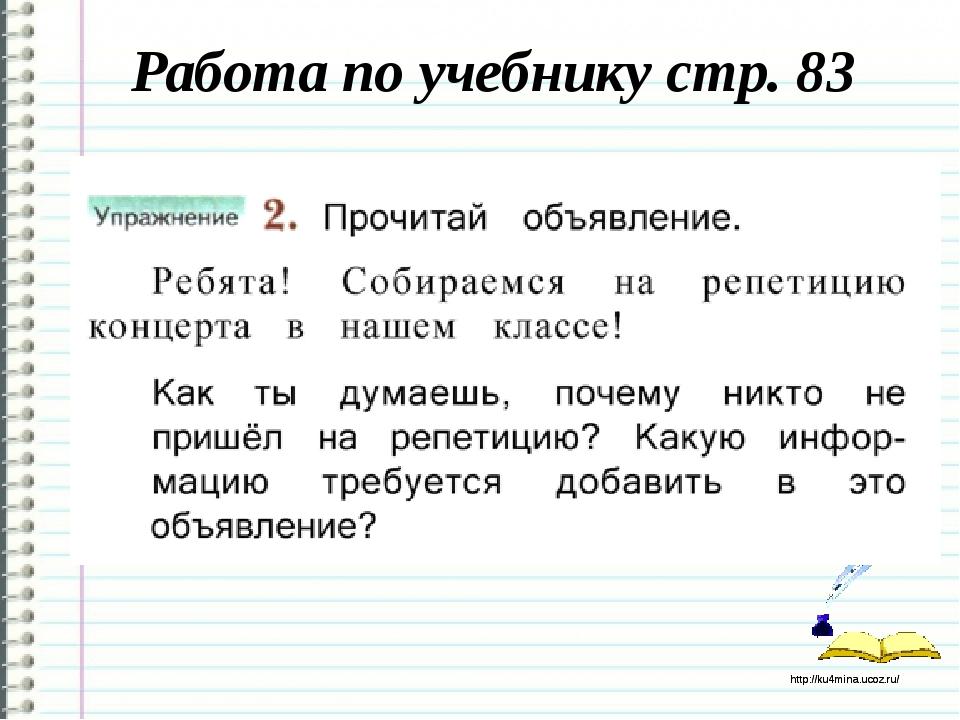 Работа по учебнику стр. 83 http://ku4mina.ucoz.ru/ http://ku4mina.ucoz.ru/