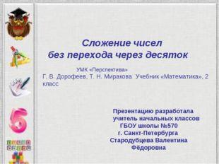 Сложение чисел без перехода через десяток УМК «Перспектива» Г. В. Дорофеев, Т