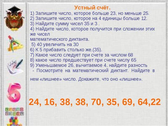 24, 16, 38, 38, 70, 35, 69, 64,22 Устный счёт. 1) Запишите число, которое бол...
