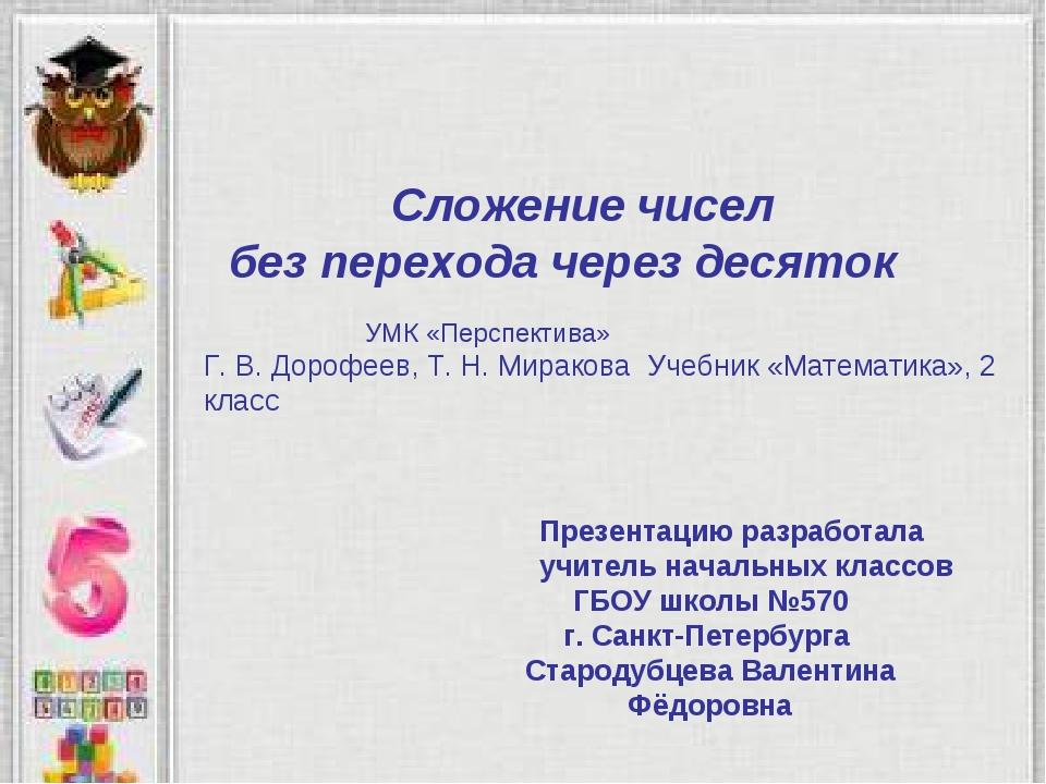 Сложение чисел без перехода через десяток УМК «Перспектива» Г. В. Дорофеев, Т...