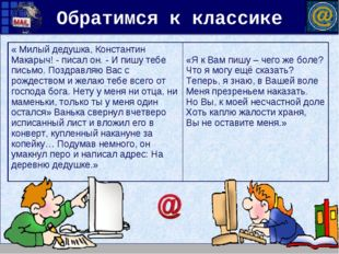 Обратимся к классике « Милый дедушка, Константин Макарыч! - писал он. - И пиш